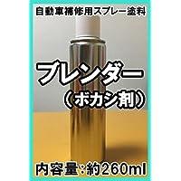 ボカシ剤 ブレンダー スプレー 塗装 塗料 260ml 補修