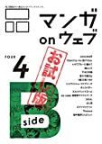 マンガ on ウェブ第4号 side-B 無料お試し版 [雑誌] マンガ on ウェブ 無料お試し版 (佐藤漫画製作所)