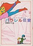 パラレル狂室 (奇想天外コミックス)