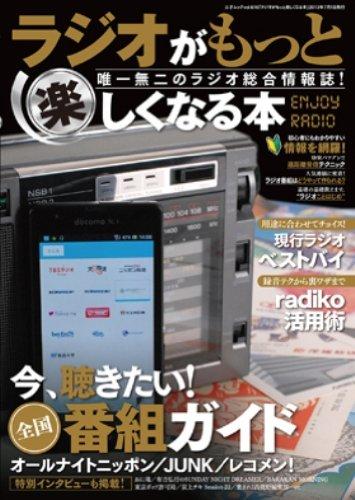 ラジオがもっと楽しくなる本 (三才ムック vol.616)