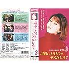 可愛いだけじゃダメかしら? vol.3 [VHS]