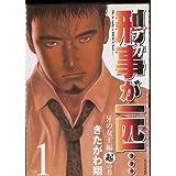 刑事が一匹・・・ コミック 全7巻完結セット(モーニングKC)