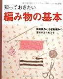 知っておきたい編み物の基本―棒針編みとかぎ針編みの基本がよくわかる (レディブティックシリーズ no. 2776)