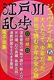 江戸川乱歩 電子全集14 ジュヴナイル第5集