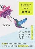 【Amazon.co.jp限定】星ダイアリー2018 双子座 (特典:スマホ壁紙 データ配信)