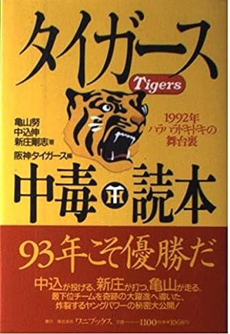 タイガース中毒読本―1992年ハラハラドキドキの舞台裏