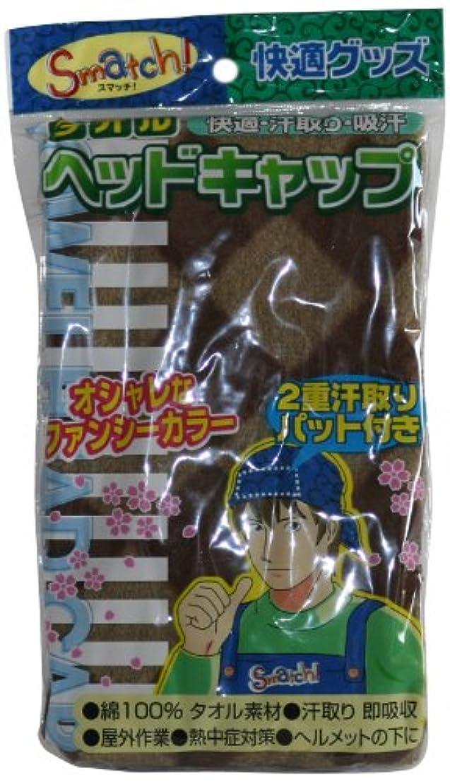 高田商事 Smatch 快適グッズ タオル ヘッドキャップ チェッカー ブラウン