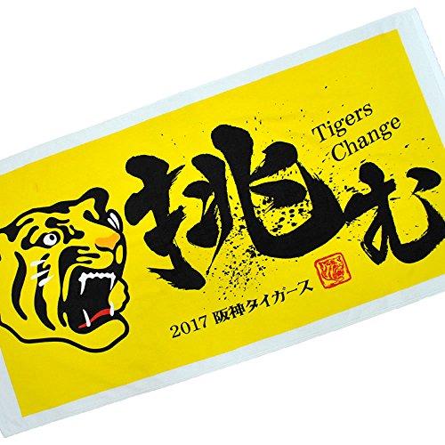 阪神タイガース シーズンロゴ 挑む バスタオル 2017