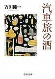 汽車旅の酒 (中公文庫)