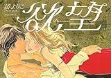 欲望―Passion (ジュールコミックス)