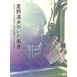 星野道夫のいた風景 生きもの地球紀行 白夜の北極圏 アラスカの短い夏 [DVD]