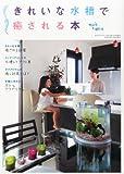 きれいな水槽で癒される本 2012年 11月号 [雑誌]