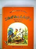 こねずみとえんぴつ―12のたのしいおはなしとえのほん (1982年) (幼児のためのおはなし集)