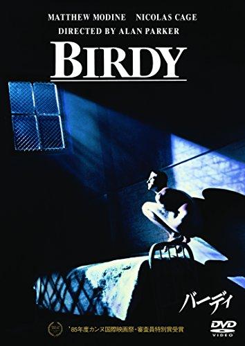 バーディ [DVD]の詳細を見る