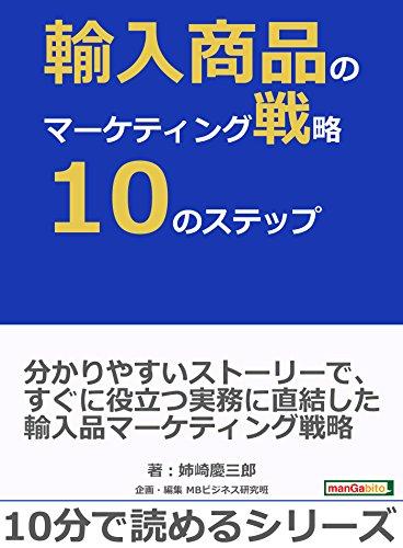 輸入商品のマーケティング戦略10のステップ。10分で読めるシリーズ