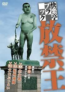 快楽亭ブラック 放禁王                    [DVD]