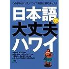 日本語で大丈夫ハワイ―1冊丸ごと、日本語で大丈夫なハワイのとっておきばか (エイムック 1361)