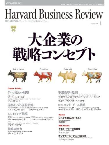 Harvard Business Review (ハーバード・ビジネス・レビュー) 2009年 01月号 [雑誌]の詳細を見る