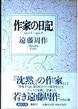 作家の日記―1950・6~1952・8 (福武文庫)