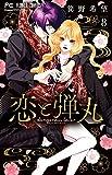恋と弾丸 8 描きおろしコミック&ポストカード小冊子つき特装版 (Cheeseフラワーコミックス)