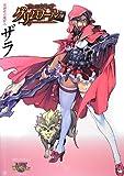 クイーンズブレイド グリムワール 赤頭巾の魔狩人 ザラ / 誉 のシリーズ情報を見る