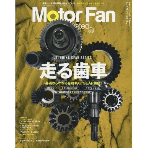 Motor Fan illustrated Vol.124 走る歯車 (モーターファン別冊)