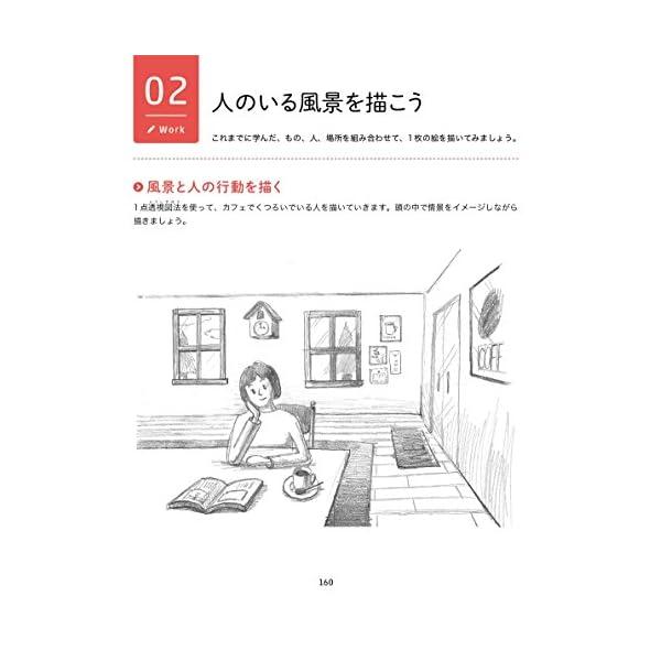 線一本からはじめる伝わる絵の描き方 ロジカルデ...の紹介画像8