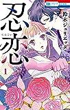 忍恋 1 (花とゆめコミックス)