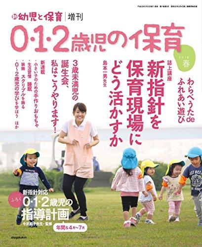 0・1・2歳児の保育2018春 2018年 02 月号 [雑誌]: 新幼児と保育 増刊 -