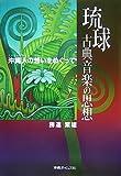 琉球古典音楽の思想―沖縄人(うちなーんちゅ)の想い(うむい)をめぐって