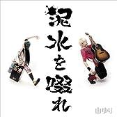 泥水を啜れ 【CD+DVD】