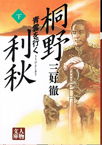 桐野利秋〈下〉青雲を行く (人物文庫)