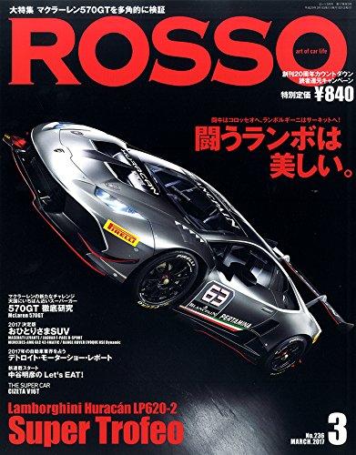 Rosso (ロッソ) 2017年3月号 Vol.236