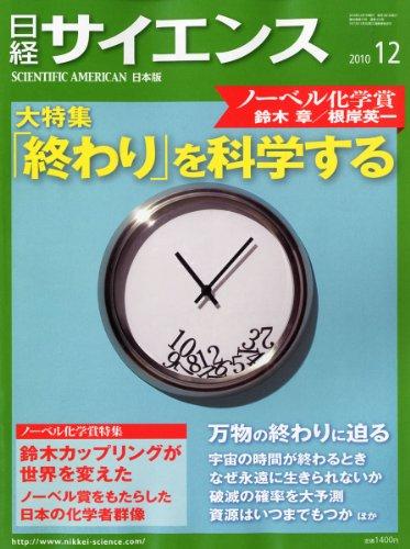 日経サイエンス 2010年 12月号の詳細を見る