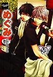 めぐみ (CLAPコミックス 16)