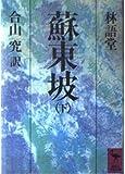 蘇東坡〈下〉 (講談社学術文庫)