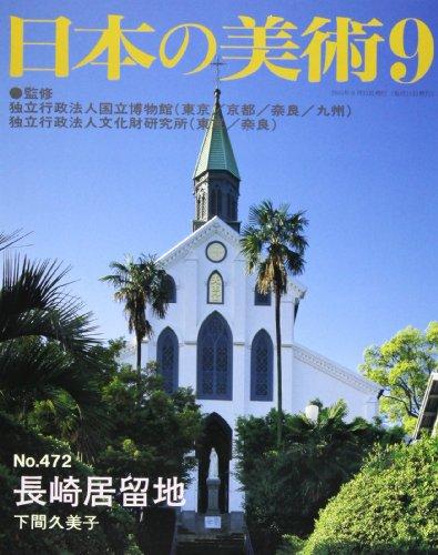 長崎居留地 日本の美術 472