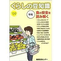 くらしの豆知識〈'09〉特集 食の安全を読み解く