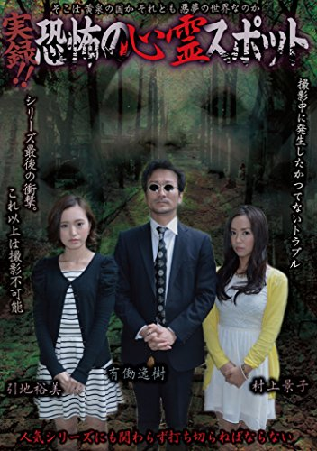 実録! ! 恐怖の心霊スポット  引地裕美&村上景子 [DVD]