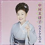 中村美律子ベストアルバム