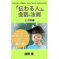 「伝わる人」の会話の法則: 日常編 〜法則Series2〜