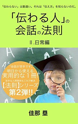 「伝わる人」の会話の法則2日常編 〜法則Series2〜