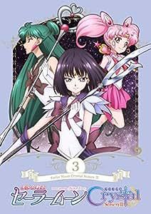 「美少女戦士セーラームーンCrystal Season3」 DVD【通常版】第3巻