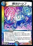 デュエルマスターズ/DMR-23/023/R/【問3】ジーン?