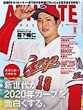 広島アスリートマガジン2020年3月号[新世代が2020年カープを面白くする。]