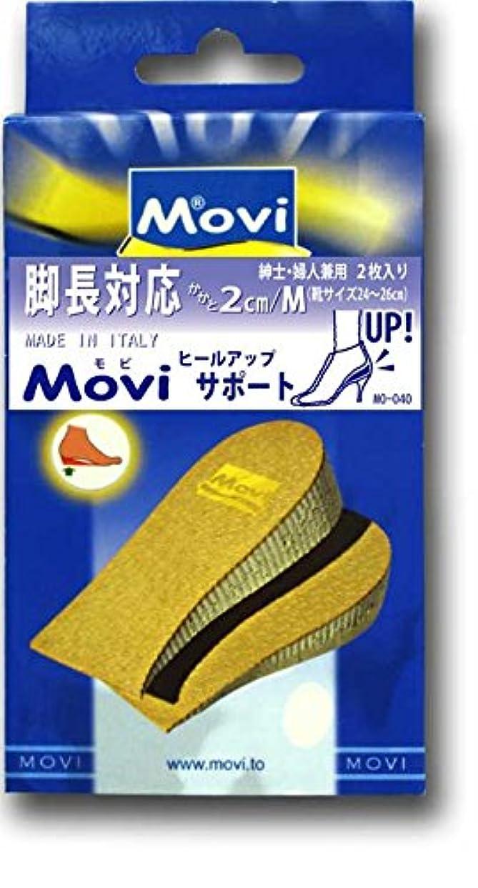 現像死の顎困惑するMOVI ヒールアップサポート 2cm L