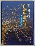 御宿かわせみ (8) 白萩屋敷の月(文春文庫)