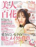 美人百花(びじんひゃっか) 2019年 04 月号 [雑誌] 雑誌