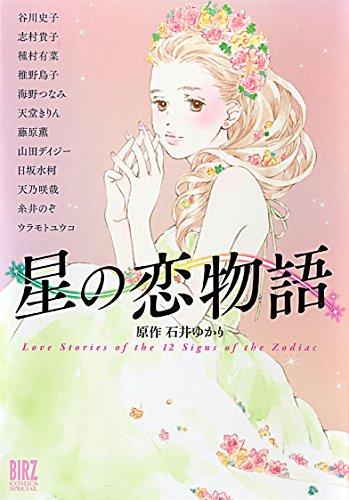 星の恋物語 (バーズコミックス スペシャル)の詳細を見る