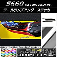 AP テールランプアンダーステッカー クローム調 ホンダ S660 JW5 2015年04月~ イエロー AP-CRM1968-YE 入数:1セット(2枚)